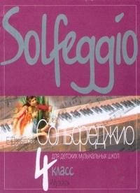 Сольфеджио 4 кл
